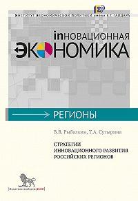 Татьяна Сутырина -Стратегии инновационного развития российских регионов