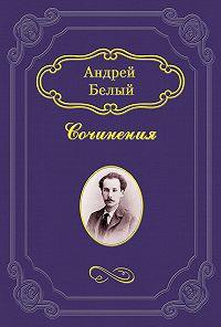 Андрей Белый -Кубок метелей