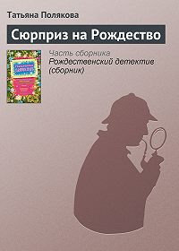 Татьяна Полякова -Сюрприз на Рождество