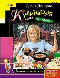 Дарья Донцова -Кулинарная книга лентяйки