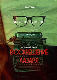 Богдан Шумячин -Воскрешение Лазаря