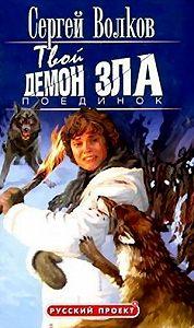 Сергей Волков -Твой демон зла. Поединок
