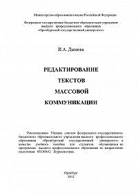 Ирина Дымова -Редактирование текстов массовой коммуникации