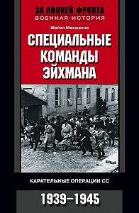 Майкл Масманно -Специальные команды Эйхмана. Карательные операции СС. 1939-1945