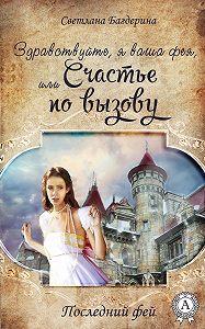 Светлана Багдерина -Здравствуйте, я ваша фея, Или Cчастье по вызову