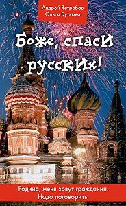 Андрей Ястребов -Боже, спаси русских!