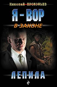 Николай Прокофьев -Лепила