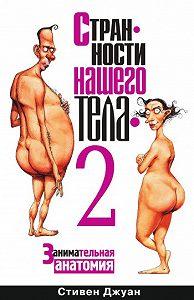 Стивен Джуан - Странности нашего тела – 2