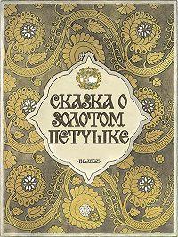 Александр Пушкин -Сказка о золотом петушке с илл. Билибина