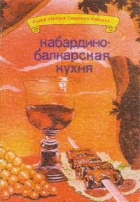 Г. Молчанов -Кабардино-балкарская кухня