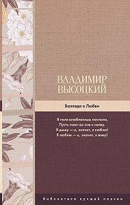 Владимир Высоцкий -Баллада о Любви