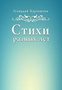 Геннадий Курташкин -Стихи разных лет