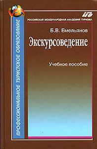 Борис Васильевич Емельянов -Экскурсоведение. Учебник