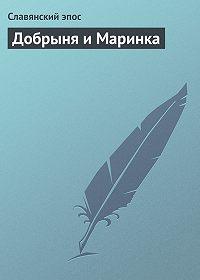 Славянский эпос -Добрыня и Маринка