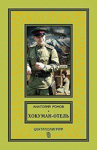 Анатолий Ромов -Хокуман-отель (сборник)