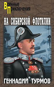 Геннадий Петрович Турмов -На Сибирской флотилии