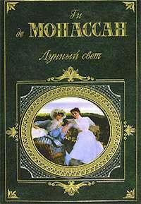 Ги де Мопассан -В весенний вечер