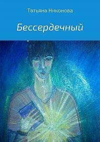 Татьяна Олеговна Никонова -Бессердечный
