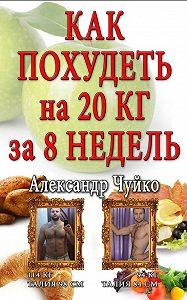 Алксандр Чуйко -Как похудеть на 20 килограмм за 8 недель