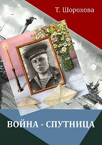 Татьяна Шорохова - Война-спутница