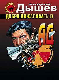 Андрей Дышев -Добро пожаловать в ад