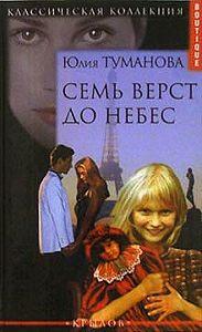 Юлия Туманова -Семь верст до небес