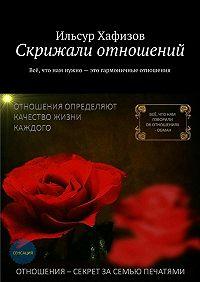 Ильсур Хафизов -Скрижали отношений