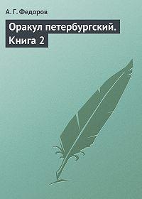 А. Федоров -Оракул петербургский. Книга 2