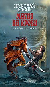 Николай Басов -Магия на крови
