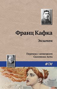 Франц Кафка -Экзамен