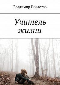 Владимир Ноллетов -Учитель жизни