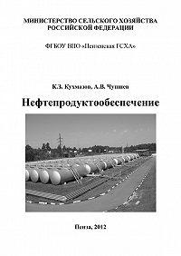 Алексей Чупшев -Нефтепродуктообеспечение