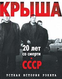 Евгений Вышенков -Крыша. Устная история рэкета