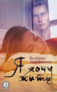 Валерия Деревянная -Я хочу жить
