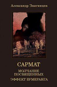 Александр Звягинцев - Молчание посвященных. Эффект бумеранга (сборник)