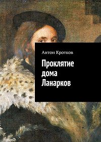 Антон Кротков -Проклятие дома Ланарков