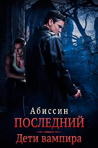 Абиссин  -Последний. Дети вампира