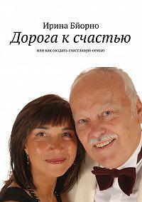 Ирина Бйорно -Дорога к счастью