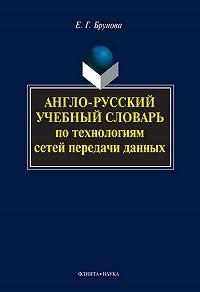 Елена Георгиевна Брунова - Англо-русский учебный словарь по технологиям сетей передачи данных