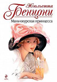 Жюльетта Бенцони - Маньчжурская принцесса