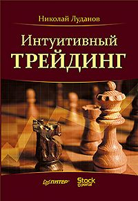 Николай Николаевич Луданов - Интуитивный трейдинг