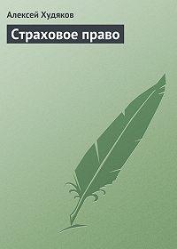 Алексей Худяков - Страховое право