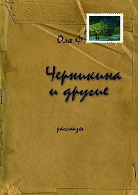 Оля Ф. -Черникина идругие