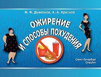 Алексей Краснов, Игорь Дьяконов - Ожирение и способы похудения