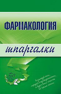 Валерия Николаевна Малеванная -Фармакология