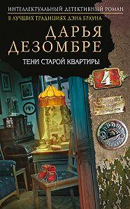 Дарья Дезомбре -Тени старой квартиры