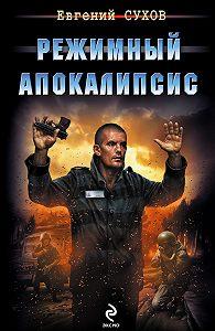 Евгений Сухов -Режимный апокалипсис