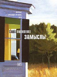 Саша Филипенко -Замыслы (сборник)