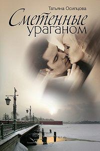 Татьяна Осипцова -Сметенные ураганом