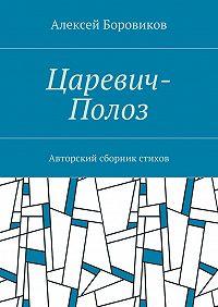 Алексей Боровиков -Царевич-Полоз. Авторский сборник стихов